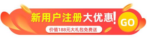 红色新用户注册大优惠胶囊banner