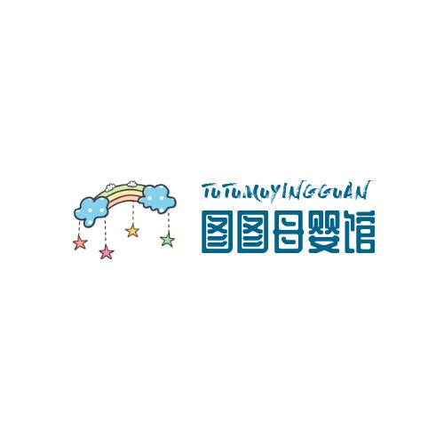 简约可爱母婴社logo