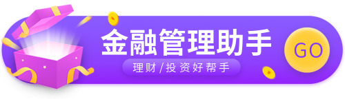 金融理财助手胶囊banner