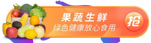 果蔬生鲜促销活动胶囊banner