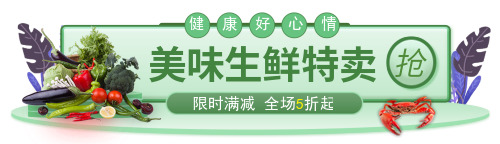 清新每日生鲜胶囊banner