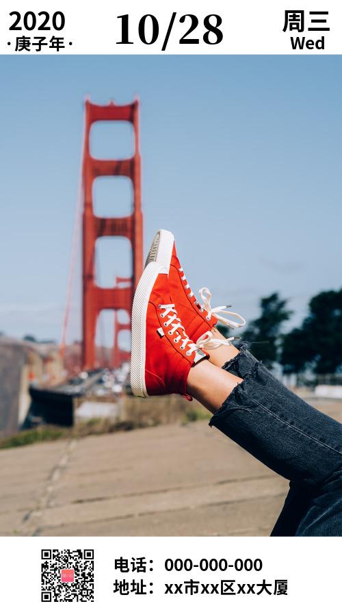 简约红色鞋子早安日签