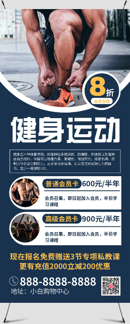 簡約健身俱樂部會員招募促銷宣傳展架