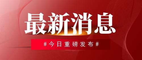 红色商务简约最新消息发布公众号首图