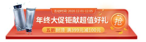 化妆品年终促销活动胶囊banner