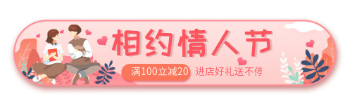 粉色卡通情人节电商胶囊banner