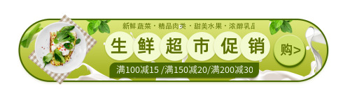 绿色生鲜超市促销电商banner