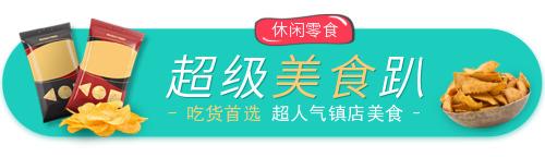 休闲零食促销活动banner