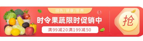 新鲜果蔬直播促销优惠打折胶囊banner