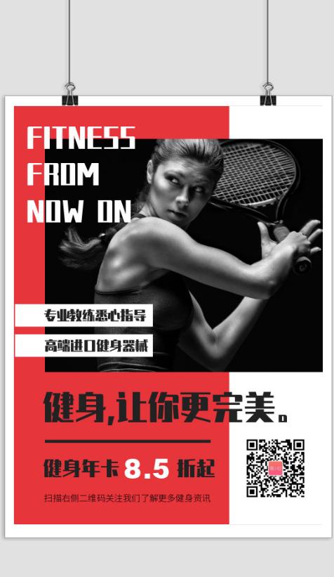 健身房時尚健身宣傳廣告海報