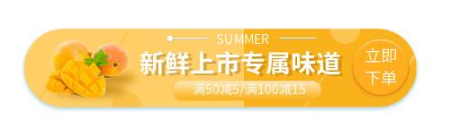 黄色水果新鲜上市促销胶囊banner