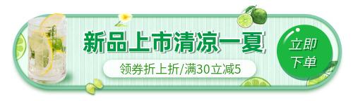 夏季饮品上市促销胶囊banner