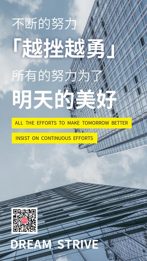 攝影風企業文化努力勵志激勵海報