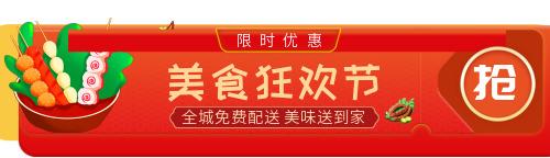美食狂欢节限时优惠促销胶囊banner