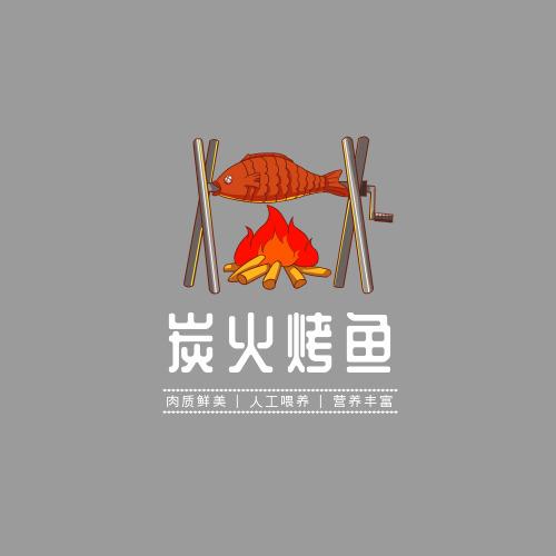 简约卡通生火烤鱼logo