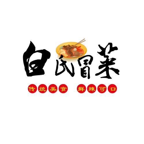 简约中国风冒菜馆logo
