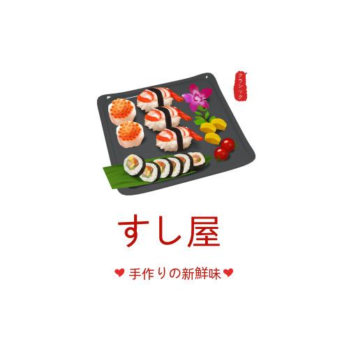 简约日式寿司店logo