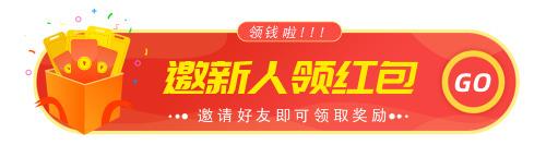 邀请新人领红包活动胶囊banner
