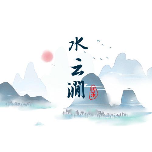简约中国风水云间logo设计