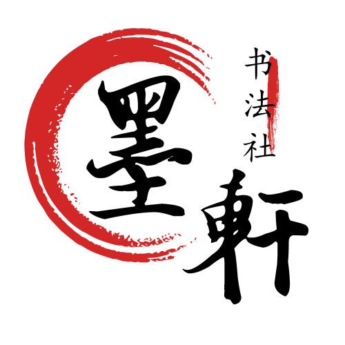 中国风书法社logo设计