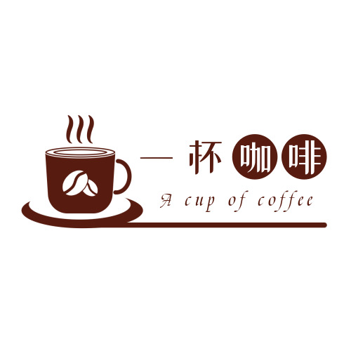 创意咖啡店logo设计