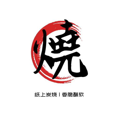 简约中式烧烤店logo