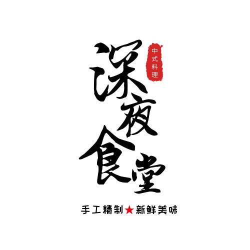 简约深夜食堂logo