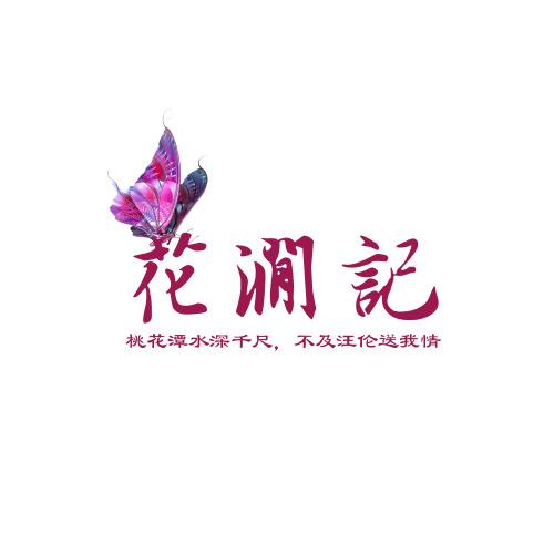 简约粉色花园logo设计