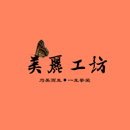 简约美容会所logo
