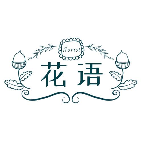 简约花店logo设计