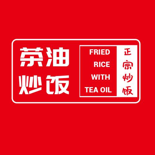簡約創意茶油炒飯LOGO設計