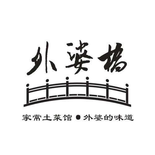 簡約經典土菜館logo