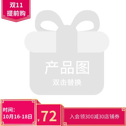 紫色简约中国风淘宝主图