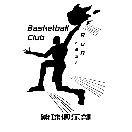簡約籃球俱樂部logo設計