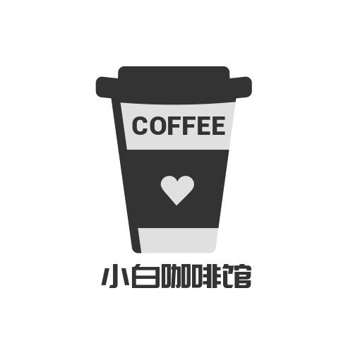 简约咖啡logo设计