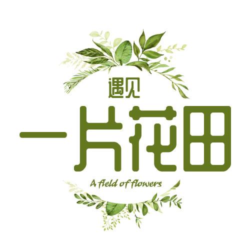 简约绿色一片花田logo设计