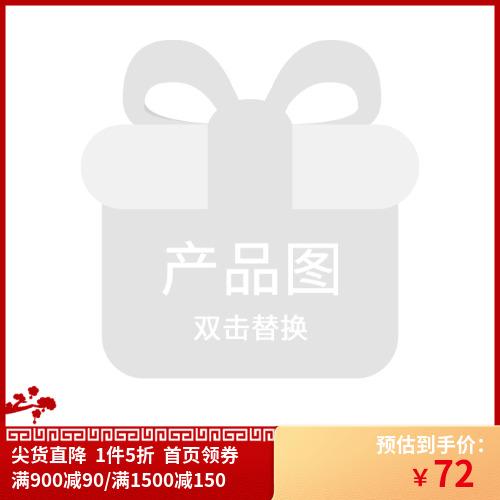 红色中国风双十一淘宝主图