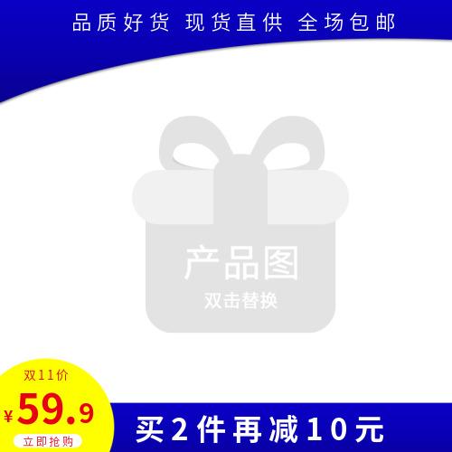 蓝色双十一促销活动淘宝主图