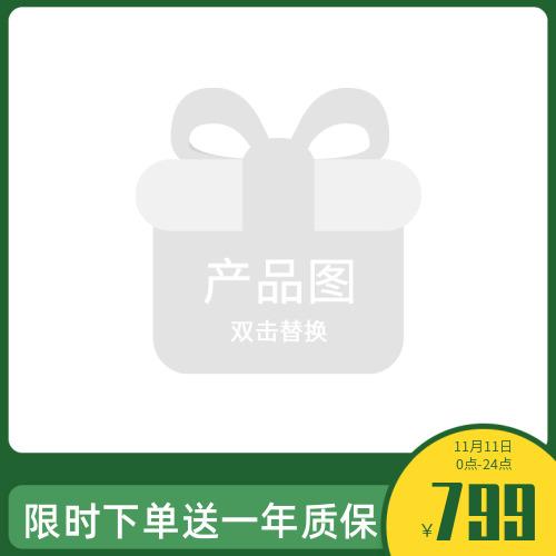 绿色淘宝双十一促销活动商品主图