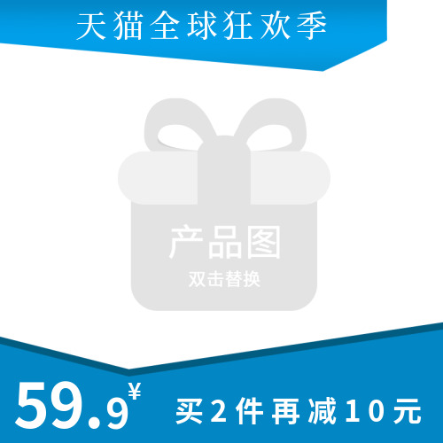蓝色双十一活动促销淘宝主图