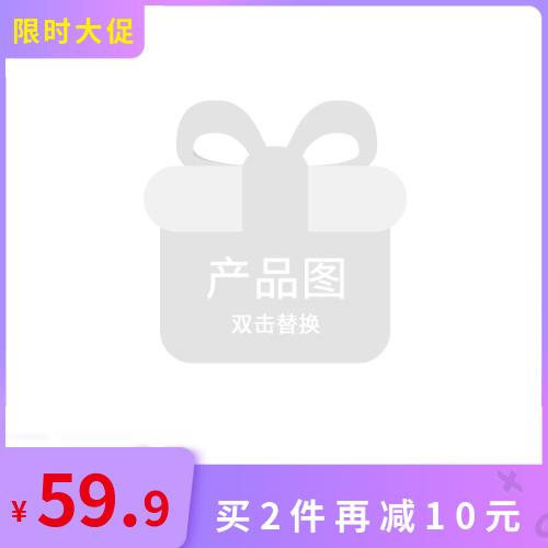 紫色边框双十一活动淘宝主图
