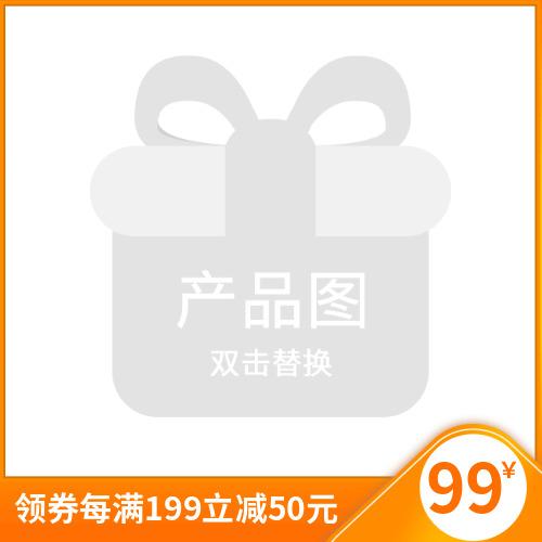 橘色天猫双十一促销宣传主图