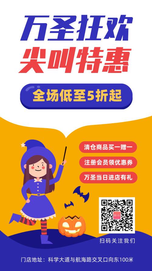 简约插画卡通万圣节活动促销海报