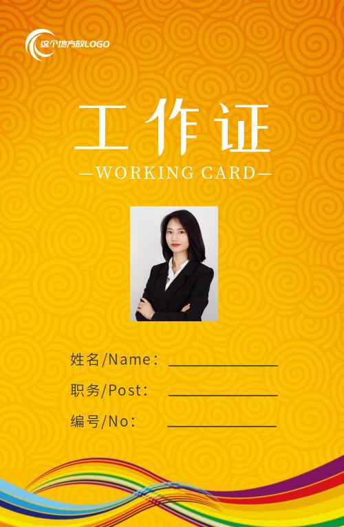 简约中国风纹理工作证模板