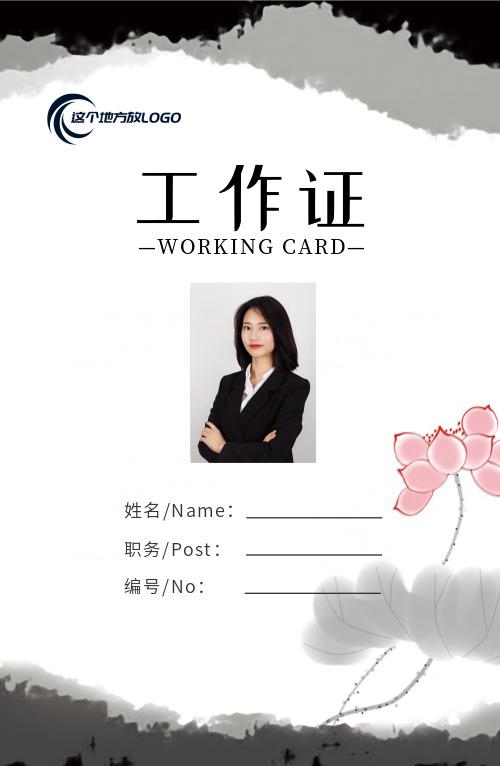 中国风水墨画员工工作证