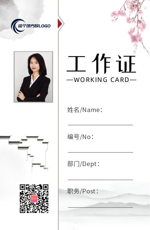 创意中国风水墨画工作证