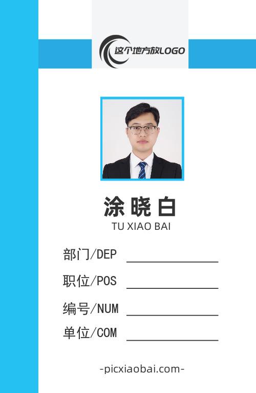 藍色創意企業豎版工作證