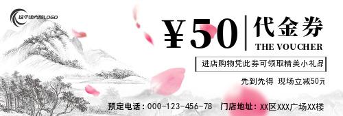 创意中国风通用优惠券