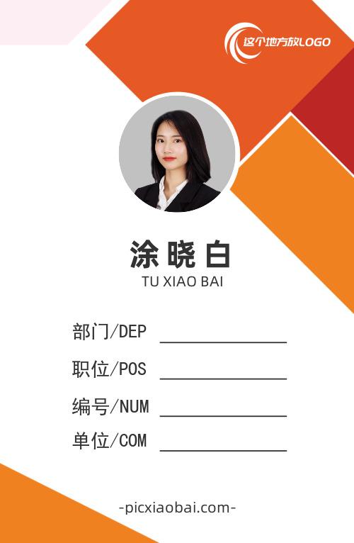 橙色创意企业商务竖版工作证