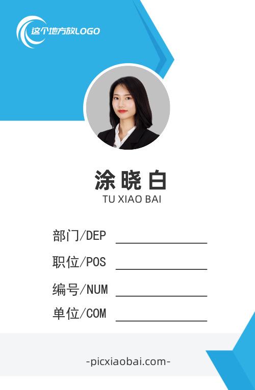 蓝色创意企业竖版工作证